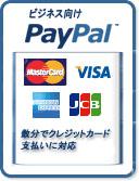 ペイパルでは、数分でクレジットカード支払に対応